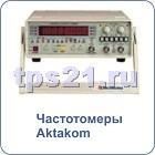 Частотомеры Актаком