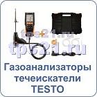Газоанализаторы Testo