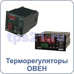 Терморегуляторы ОВЕН
