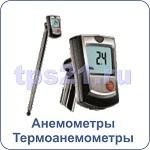 Анемометры- измерители скорости потока воздуха