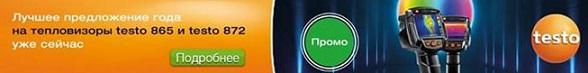 АКЦИЯ 2021: тепловизоры по сниженным ценам и бесплатной доставкой