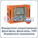 Измерители сопротивления, мегаомметры, омметры, микроомметры, фаза-фаза, фаза-ноль, заземления