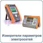 Измерители параметров электросетей