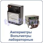 Амперметры и вольтметры лабораторные