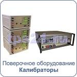 Поверочное оборудование: калибраторы