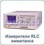 Измерители RLC и иммитанса