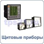 Щитовые приборы: амперметры и вольтметры стрелочные и цифровые