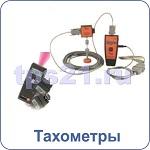 Тахометры - измерители скорости вращения