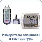 Измерители влажности и температуры