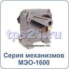 мэо-1600