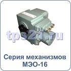 Механизмы серии МЭО-16