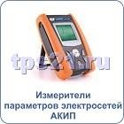 Измерители параметров электросетей АКИП