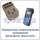 Измерители сопротивления заземления, фаза-фаза, фаза-ноль