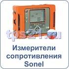 Измерители сопротивления Sonel