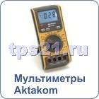 Мультиметры Aktakom