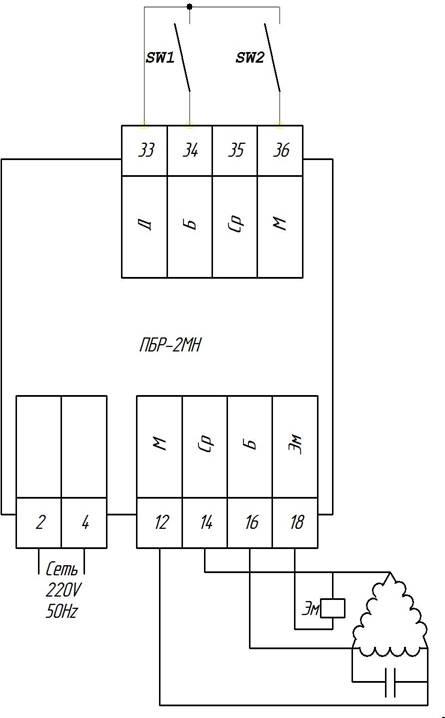 Схема подключения ПБР-2МН