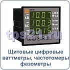 ватт, варметры, фазометры, частотомеры цифровые щитовые