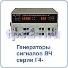 Генераторы сигналов ВЧ серии Г4-